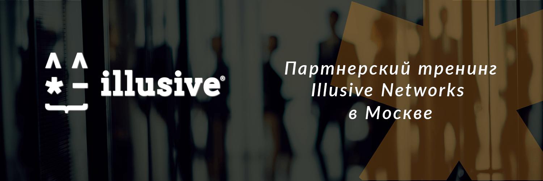 Тренинг Illusive Networks в Москве